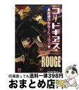 【中古】 コードギアス反逆のルルーシュR2コミックアンソロジー ROUGE / アンソロジー / 一迅社 [コミック]【宅配便出荷】