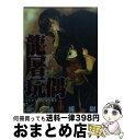 【中古】 龍屠玩偶 1 / 吉川博尉 / マッグガーデン [コミック]【宅配便出荷】