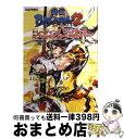 【中古】 戦国BASARA2トレーディングカードゲームオフィシャルファーストガイド / カプコン / カプコン [単行本(ソフトカバー)]【宅配便出荷】