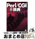 【中古】 Perl/CGI辞典 Perl 5 on Windows/UNIX 新版 / 坂下 夕里 / 翔泳社 [単行本]【宅配便出荷】