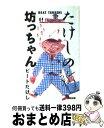 【中古】 たけしの新・坊っちゃん / ビートたけし /