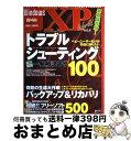 【中古】 Windows XP world vol.4 / IDGジャパン / IDGジャパン [ムック]【宅配便出荷】