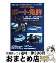 【中古】 いまから取るボート免許 四級・五級小型船舶操縦士試験標準ガイドブック 2001ー2002 / 舵社 / 舵社 [ムック]【宅配便出荷】