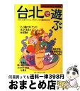 【中古】 台北で遊ぶ ノウハウ満載遊び方ガイド / ト