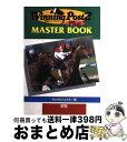 【中古】 Winning Post2 Plusマスターブック / Studioフェラル / 光栄 [単行本]【宅配便出荷】