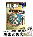 【中古】 ハッカージャパン vol.2 / 白夜書房 / 白夜書房 [ムック]【宅配便出荷】