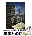 【中古】 アオイホノオ 11 / 島本 和彦 / 小学館 コミック 【宅配便出荷】