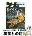 【中古】 ゲーム攻略・改造・データbook vol.02 / 三才ブックス / 三才ブックス [ムック]【宅配便出荷】