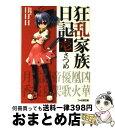【中古】 狂乱家族日記 1さつめ / 日日日, x6suke / エンターブレイン [文庫]【宅配便出荷】