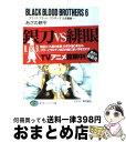 【中古】 BLACK BLOOD BROTHERS 6 / あざの 耕平 / 富士見書房 [文庫]【宅配便出荷】