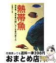 【中古】 熱帯魚 淡水魚・海水魚の飼い方と水草の育て