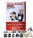 【中古】 コントロールパネル&機能拡張ハンドブック / FEP / ナツメ社 [単行本]【宅配便出荷】