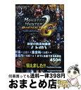 【中古】 モンスターハンターポータブル2nd G鉄壁の防具知識書 PlayStation portable 上位 / カプコン / カプコン [文庫]【宅配便出荷】