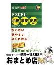 【中古】 超図解mini Excel小技裏技便利技 / エクスメディア / エクスメディア [単行本]【宅配便出荷】