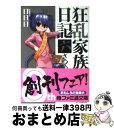 【中古】 狂乱家族日記 6さつめ / 日日日, x6suke / エンターブレイン [文庫]【宅配便出荷】