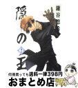 【中古】 隠の王 2 / 鎌谷 悠希 / スクウェア・エニックス [コミック]【宅配便出荷】