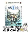 【中古】 幻想水滸伝2パーフェクトガイド プレイステーション...