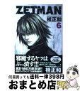 【中古】 ZETMAN 6 / 桂 正和 / 集英社 [コミック]【宅配便出荷】