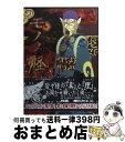 【中古】 モノノ怪 1 / 怪 ~ayakashi~ 製作委員会 / スクウェア・エニックス [コミック]【宅配便出荷】