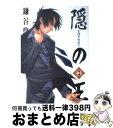 【中古】 隠の王 3 / 鎌谷 悠希 / スクウェア・エニックス [コミック]【宅配便出荷】