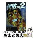 【中古】 代紋TAKE2 27 / 渡辺 潤 / 講談社 [コミック]【宅配便出荷】