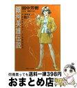 【中古】 銀河英雄伝説 vol.3(野望篇 上) / 田中 芳樹 / 徳間書店 [文庫]【宅配便出荷】