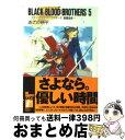【中古】 BLACK BLOOD BROTHERS 5 / あざの 耕平 / 富士見書房 [文庫]【宅配便出荷】