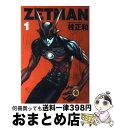 【中古】 ZETMAN 1 / 桂 正和 / 集英社 [コミック]【宅配便出荷】