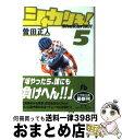 【中古】 シャカリキ! 5 / 曽田 正人 / 小学館 [文庫]【宅配便出荷】