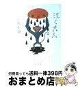 【中古】 泣く大人 / 江國 香織 / 角川書店 [文庫]【宅配便出荷】