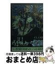 【中古】 ×××HOLiC(ホリック) 10 / CLAMP / 講談社 [コミック]【宅配便出荷】