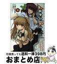【中古】 Angel Beats!Heaven's Door 5 / 浅見 百合子 / アスキー・メディアワークス [コミック]【宅配便出荷】
