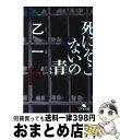【中古】 死にぞこないの青 / 乙一 / 幻冬舎 [文庫]【宅配便出荷】