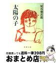 【中古】 太陽の子 / 灰谷 健次郎 / 新潮社 [文庫]【宅配便出荷】