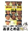 ぼくらの天使ゲーム / 宗田 理 / 角川書店