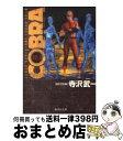 【中古】 COBRA Space adventure VOL.8 / 寺沢 武一 / 集英社 [文庫]【宅配便出荷】