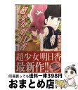 【中古】 超少女明日香式神編 1 / 和田 慎二 / メディアファクトリー コミック 【宅配便出荷】