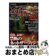 【中古】 インターネット オタカラサイト Collection519 Vol.3 / メディア・クライス / メディア・クライス [ムック]【宅配便出荷】