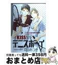 【中古】 Kiss meテニスボーイ / 京山 あつき / 徳間書店 [コミック]【宅配便出荷】