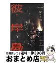 【中古】 彼岸島 1 / 松本 光司 / 講談社 [コミック]【宅配便出荷】