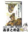 【中古】 日本史にみる女の愛と生き方 / 永井 路子 / 新潮社 [文庫]【宅配便出荷】