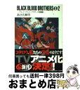 【中古】 BLACK BLOOD BROTHERS S ブラック・ブラッド・ブラザーズ短編集 2 / あざの 耕平 / 富士見書房 [文庫]【宅配便出荷】
