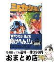 【中古】 シャカリキ! 4 / 曽田 正人 / 小学館 [文庫]【宅配便出荷】