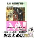 【中古】 BLACK BLOOD BROTHERS 4 / あざの 耕平 / 富士見書房 [文庫]【宅配便出荷】