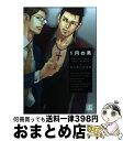 【中古】 1円の男 / もんでん あきこ / 芳文社 コミック 【宅配便出荷】