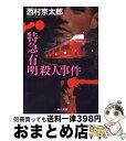 【中古】 特急「有明」殺人事件 / 西村 京太郎 / 角川書店 [文庫]【宅配便出荷】