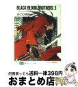 【中古】 BLACK BLOOD BROTHERS 3 / あざの 耕平 / 富士見書房 [文庫]【宅配便出荷】