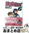 【中古】 シャカリキ! 6 / 曽田 正人 / 小学館 [文庫]【宅配便出荷】