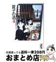 【中古】 夏子の酒 4 / 尾瀬 あきら / 講談社 [文庫]【宅配便出荷】