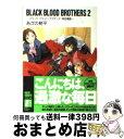 【中古】 BLACK BLOOD BROTHERS 2 / あざの 耕平 / 富士見書房 [文庫]【宅配便出荷】